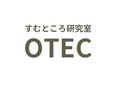 すむところ研究所 OTEC