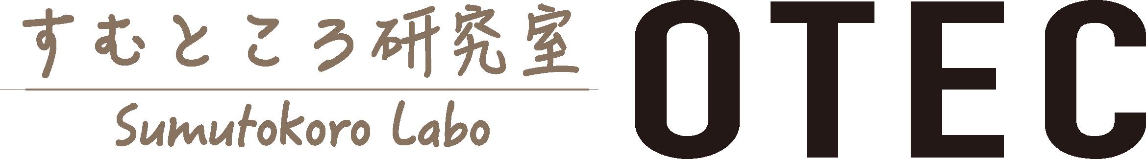 OTEC [株式会社オーテック] 飯田・下伊那地区で新築住宅ならお任せください